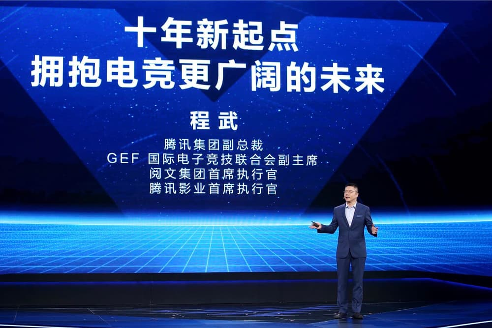 Edward Cheng, Vice President of Tencent in Global eSports Summit 2020