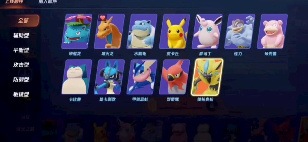 pokemon unite information