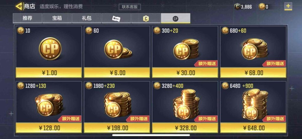 COD Mobile Global vs China